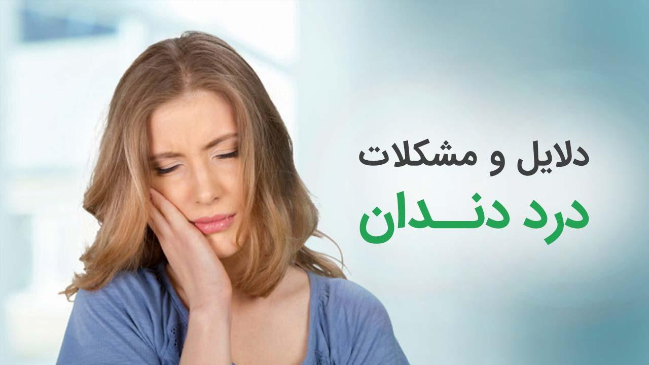 درد دندان
